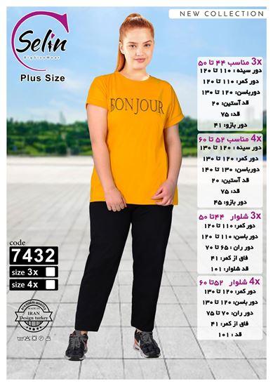 تصویر ست راحتی تیشرت و شلوار طرح BONJOUR  کد 7432