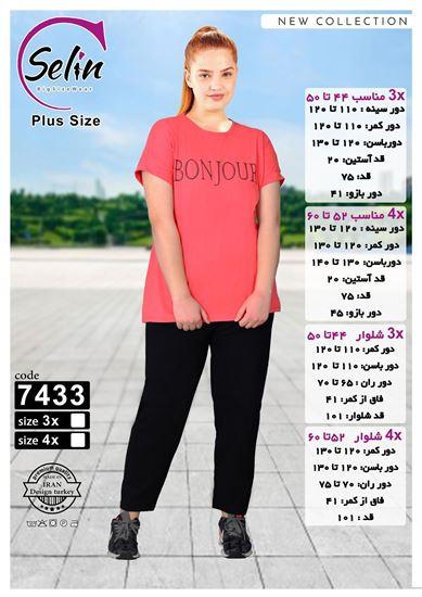 تصویر ست راحتی تیشرت و شلوار طرح BONJOUR  کد 7433