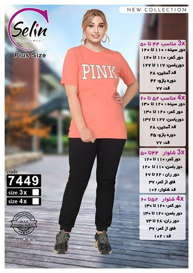 تصویر ست تی شرت و شلوار طرح PINK کد 7449